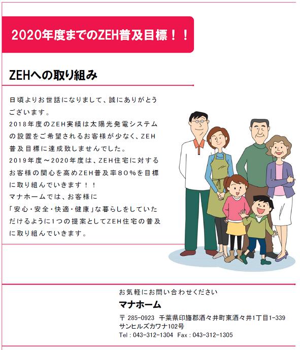 2020%20zeh.png