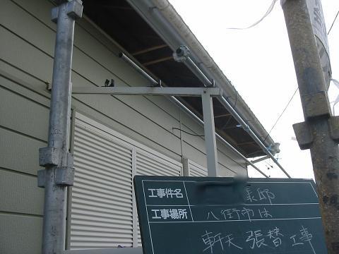 軒天井解体