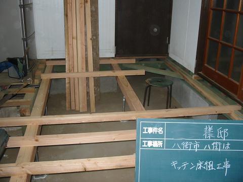 新規床組み