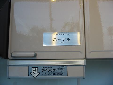takara.no8.JPG