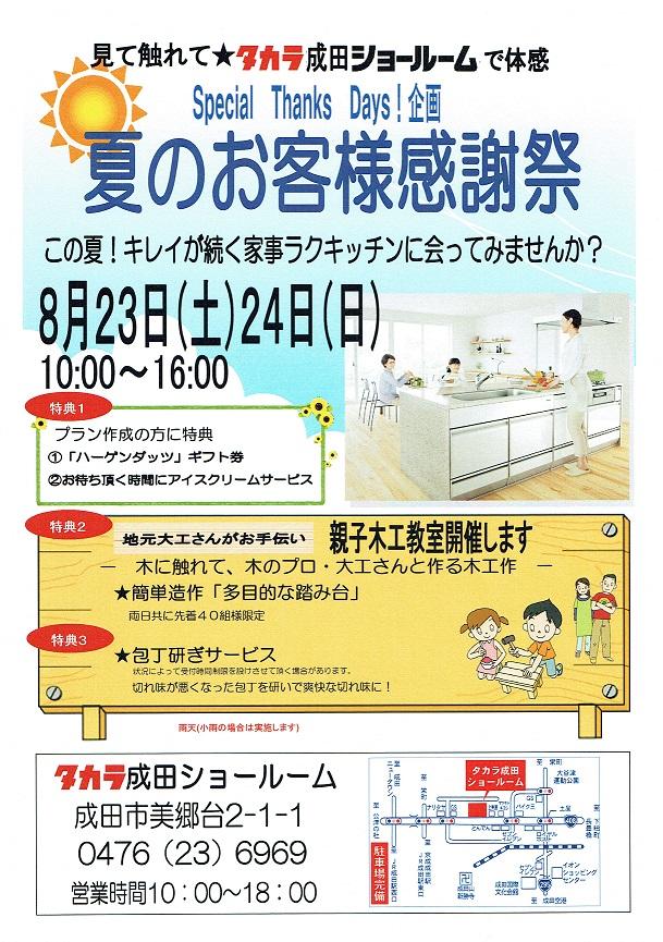 takara20140820.jpg