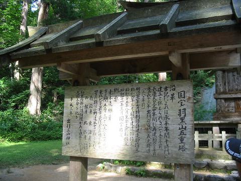 yamagata.no4.JPG
