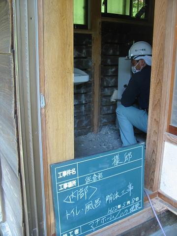 トイレ内部の解体